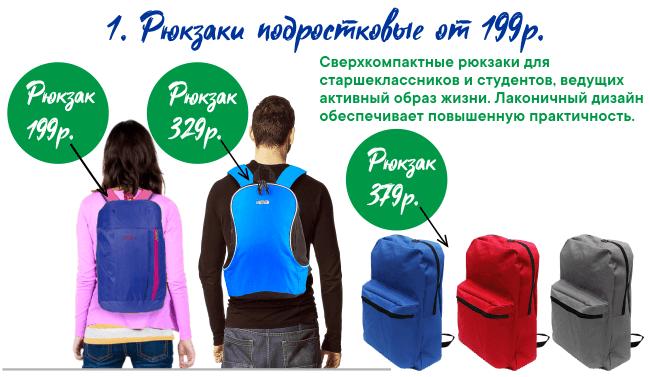 подростковые рюкзаки