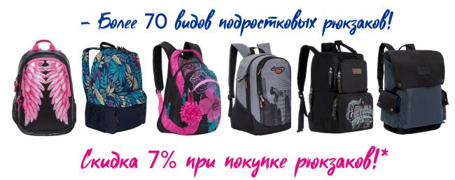 скидка 7% при покупке рюкзаков