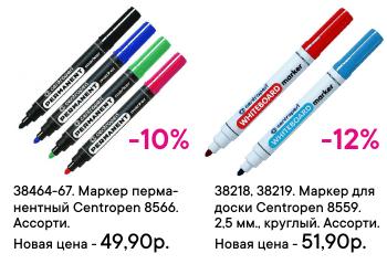 маркеры