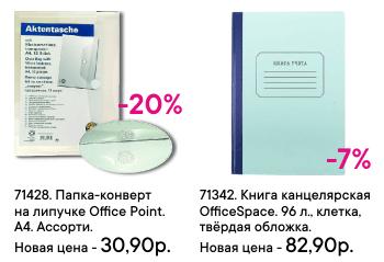 папки и книги канцелярские