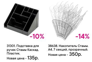 подставки для ручек и накопители для бумаг