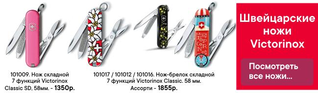 перейти в каталог ножей victorinox