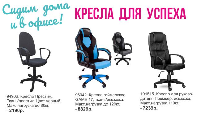 Кресла для успеха