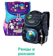 Рюкзаки и ранцы