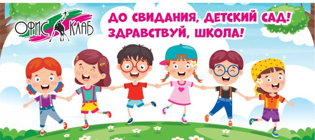 ОФИС-КЛАБ